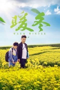 暖冬2020海报