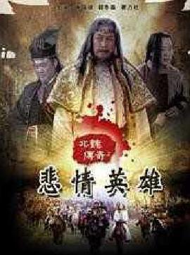 北魏传奇海报