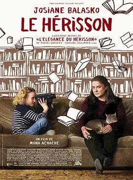 刺猬的优雅 电影海报