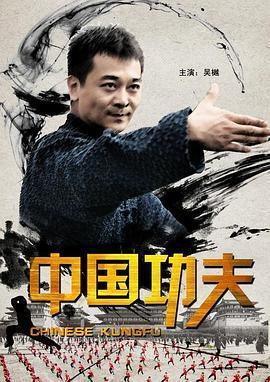 中国功夫海报