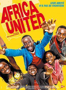 球动非洲2020