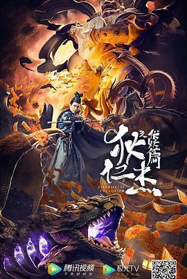 狄仁杰之伏(fu)妖篇海報(bao)劇照(zhao)