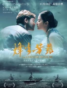 烽火芳菲/中国寡妇 The Chinese Widow 2017