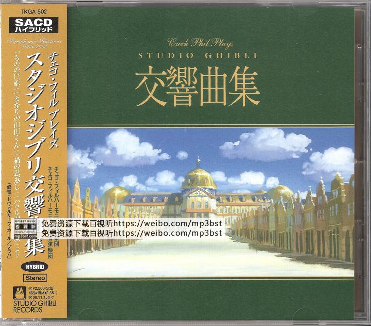 捷克菲尔和声室内管弦乐团 - 《久石让交响曲集》[SACD ISO/MP3-320K]