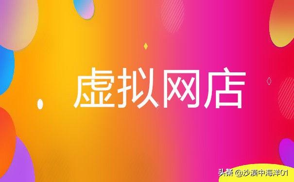 淘宝虚拟店铺怎么开(淘宝虚拟店铺怎么做)插图