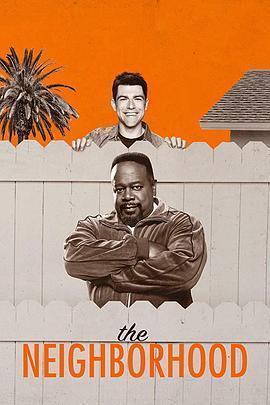 东邻西舍 第二季海报