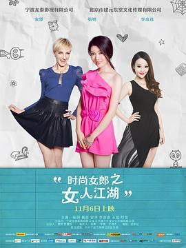 时尚女郎之女人江湖 电影海报