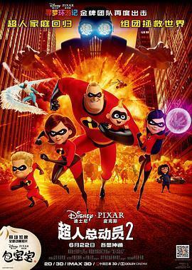 超人总动员2 电影海报