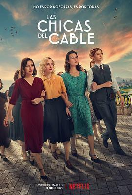 接线女孩 第五季海报