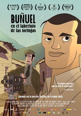 布努埃尔在神龟迷宫中海报
