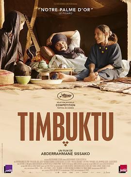 廷巴克图 电影海报