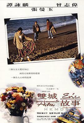 双城故事 电影海报