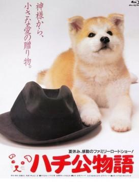 忠犬八公物语 ハチ公物語  电影