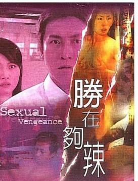 性在够辣海报