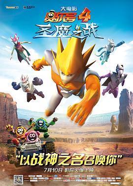 赛尔号大电影4:圣魔之战 电影海报