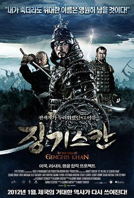成吉思汗的意愿 电影海报