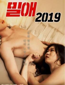 密爱2019海报