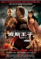 波斯王子:时之刃 Prince of Persia: The Sands of Time海报