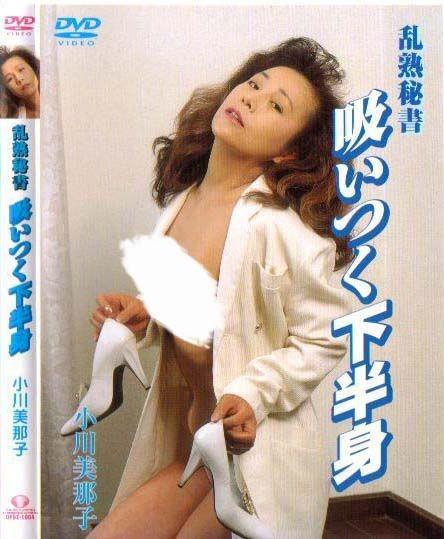 乱熟秘书吸着下半身海报