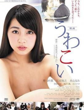 浮恋 电影海报