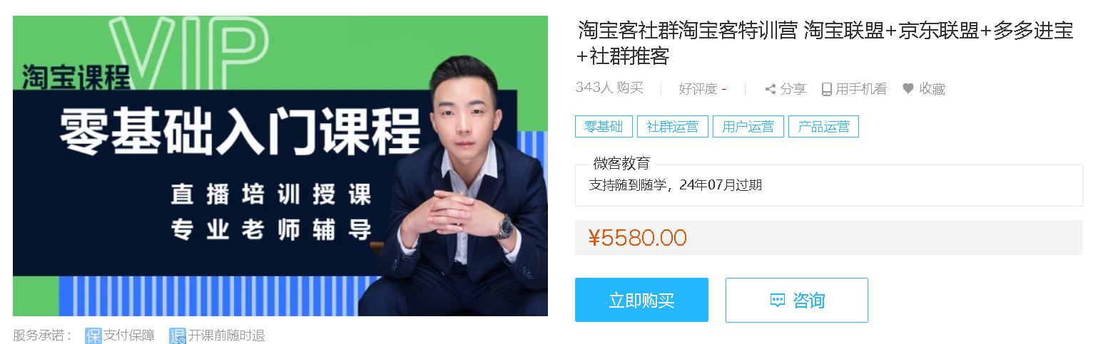 淘宝客社群淘宝客特训营百度网盘  官网售价5580元