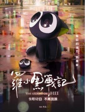 罗小黑战记电影版/罗小黑战记大电影海报