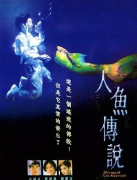 人鱼传说海报