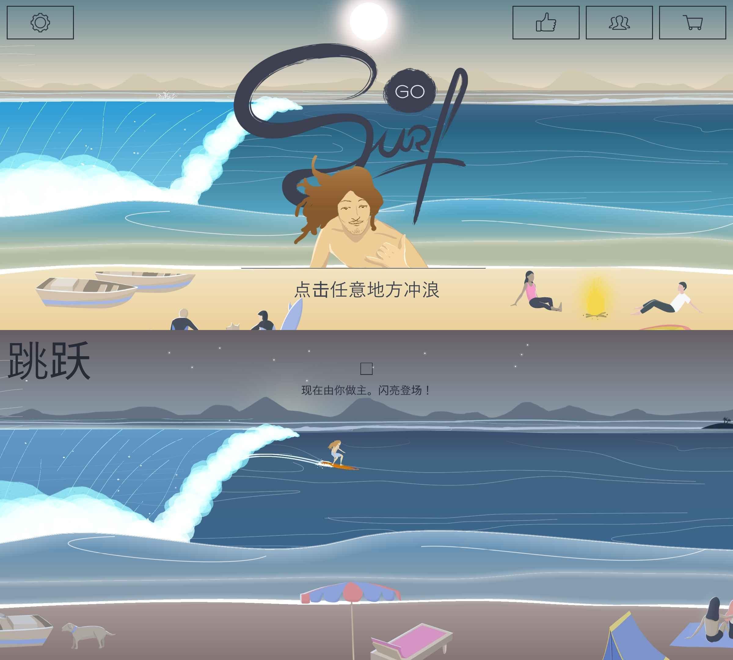 无尽的海浪优化版截图1