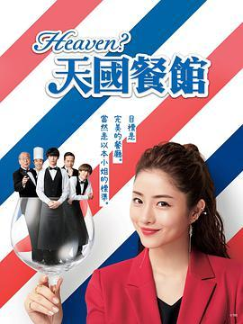天国餐馆海报