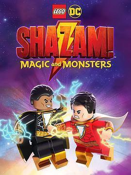 乐高DC沙赞:魔法与怪物海报