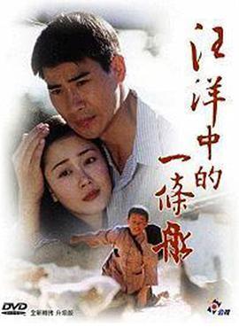汪洋中(zhong)的一(yi)條船海報劇照