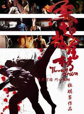 柔道龙虎榜 电影海报