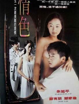 情色1998海报