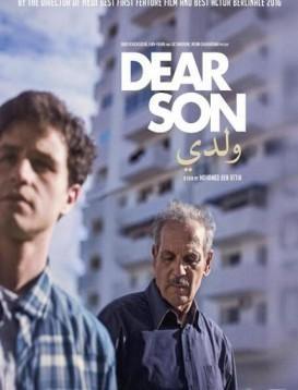 亲爱的儿子海报