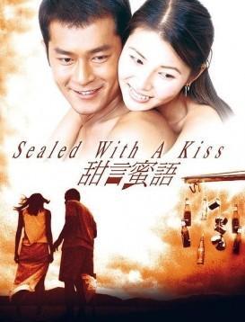 甜言蜜语 香港海报