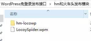 WordPress网站免登录火车头采集器一键发布方法