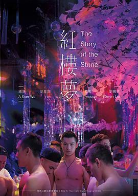 红楼梦免费完整版在线观看海报