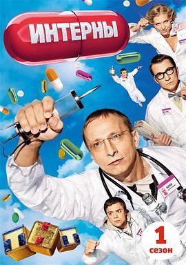 实习医生 第一季海报