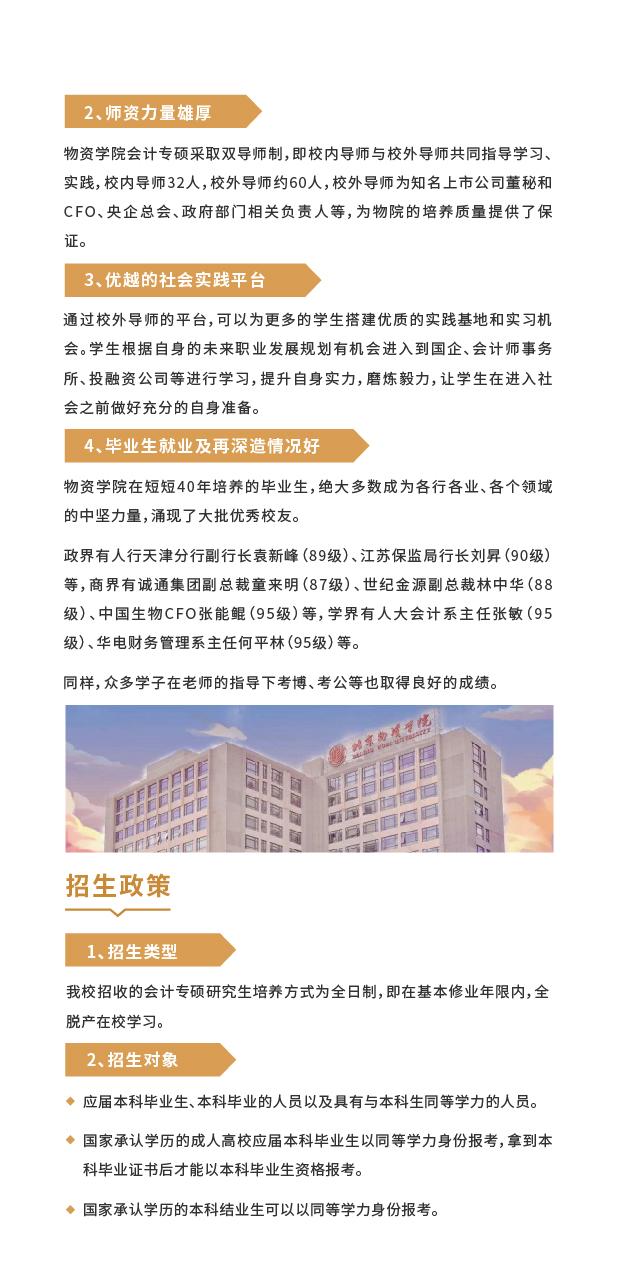 北京物资学院2022MPAcc招生简章