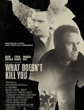 什么不会杀死你/好汉不死海报