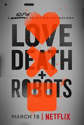 爱死亡和机器人 第一季2020