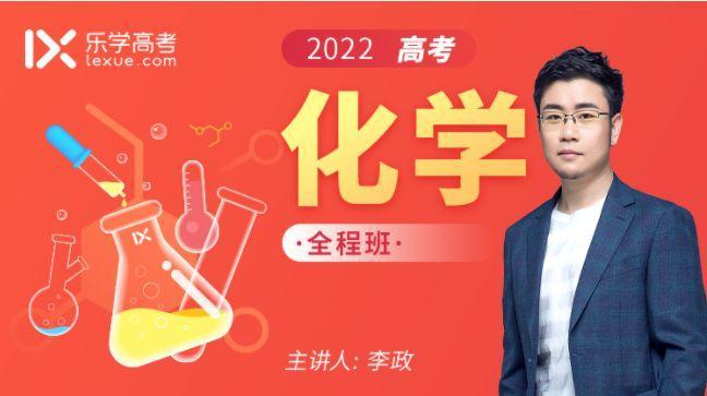 2022乐学李政高考化学网课全年班(更新中)