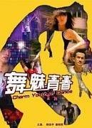 舞魅青春海报