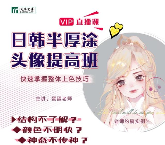 CG插画日韩风入门课第四期百度网盘