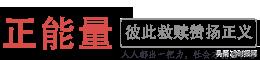2021年10月1日(星期五 国庆节)新闻早班车