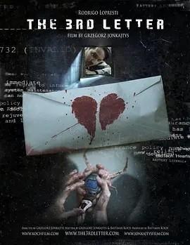 第三封信 电影海报