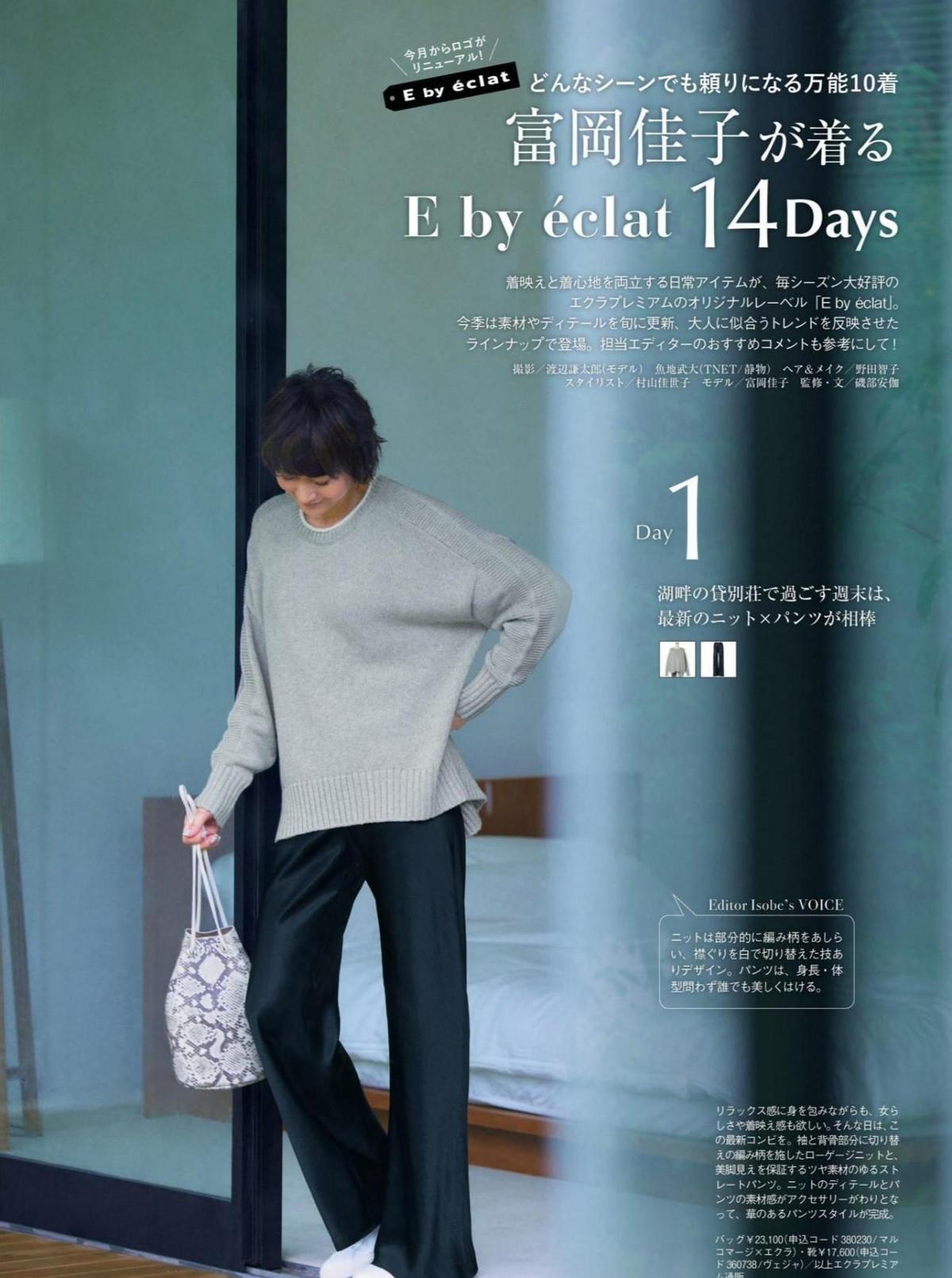 52歲的富岡佳子太會穿,簡約大氣又有高級的穿搭,優雅又有女人味 形象穿搭 第6張