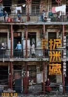 捉迷藏 中国版海报