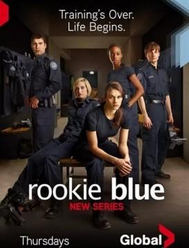 青涩警队 第一季 Rookie Blue Season 1海报