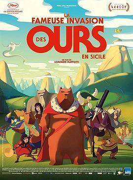西西里著名的熊入侵事件海报